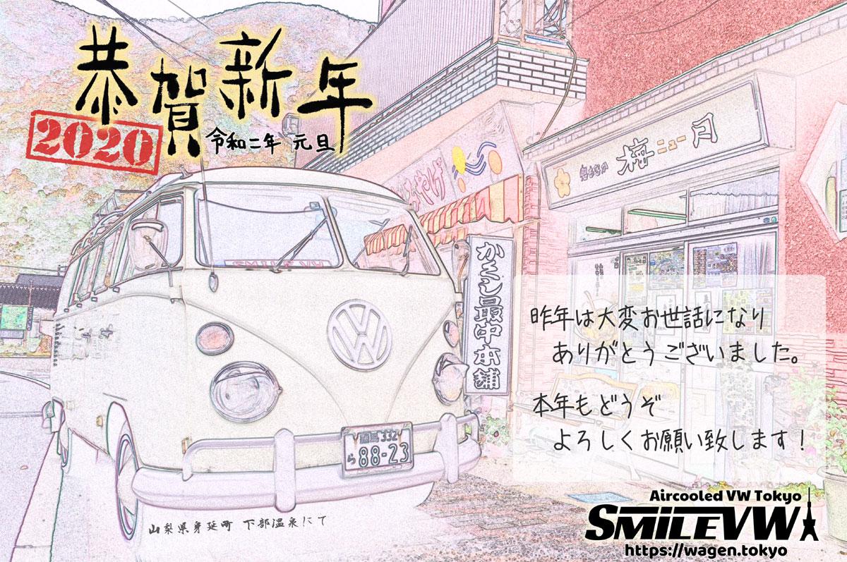 年賀2020_smile
